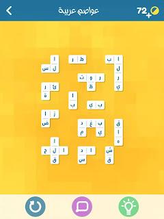 تحميل لعبة اشبكها افضل لعبة تركيب كلمات مجانا للاندرويد