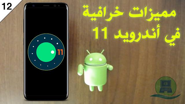 أفضل 12 ميزة في نظام أندرويد 11 الجديد وطريقة الاستفادة منها - Android 11 R new features