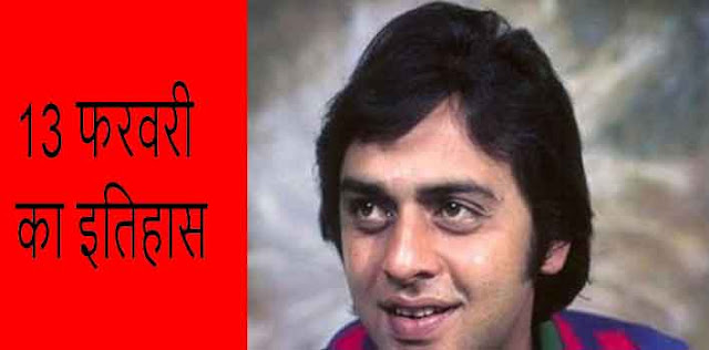 आज ही भारतीय सिनेमा के अभिनेता विनोद मेहरा का जन्म हुआ