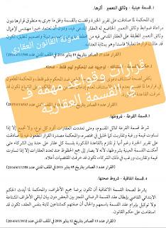 القسمة في التشريع المغربي