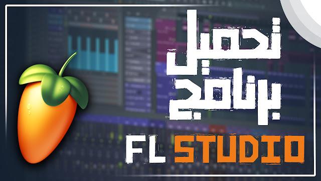 تحميل برنامج FL Studio 20