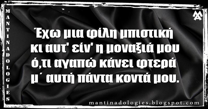 Μαντινάδα - Έχω μια φίλη μπιστική  κι αυτ' είν' η μοναξιά μου ό,τι αγαπώ κάνει φτερά  μ΄ αυτή πάντα κοντά μου.