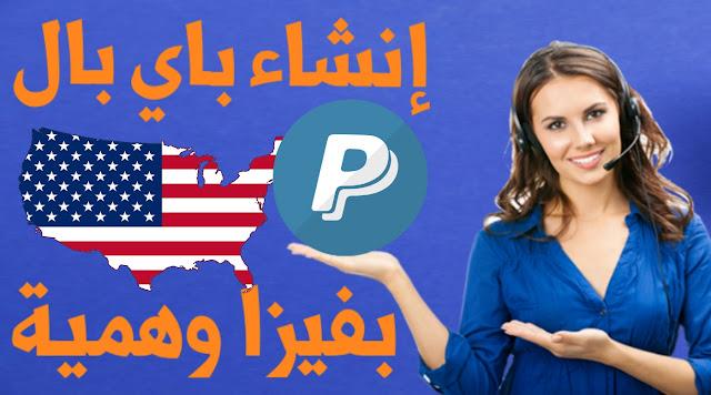 إنشاء حساب باييال امريكي مفعل بفيزا وهمية