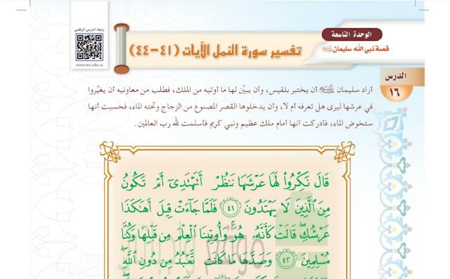 حل درس تفسير سورة النمل 41 – 44 للصف الاول متوسط
