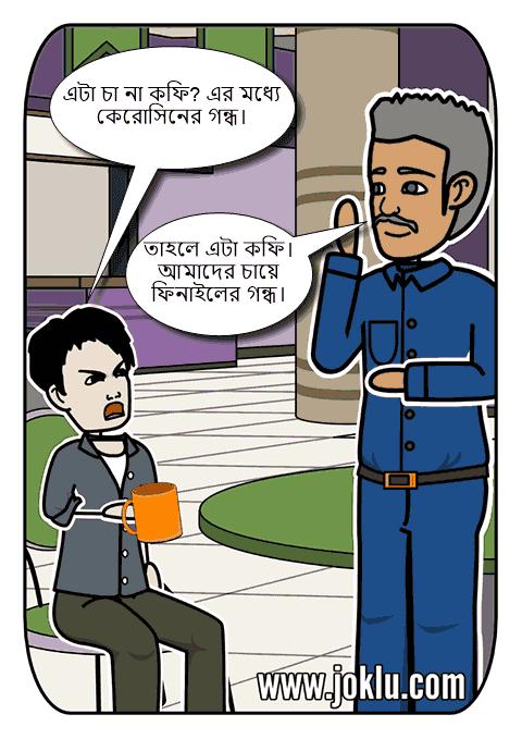 Tea or coffee Bengali joke