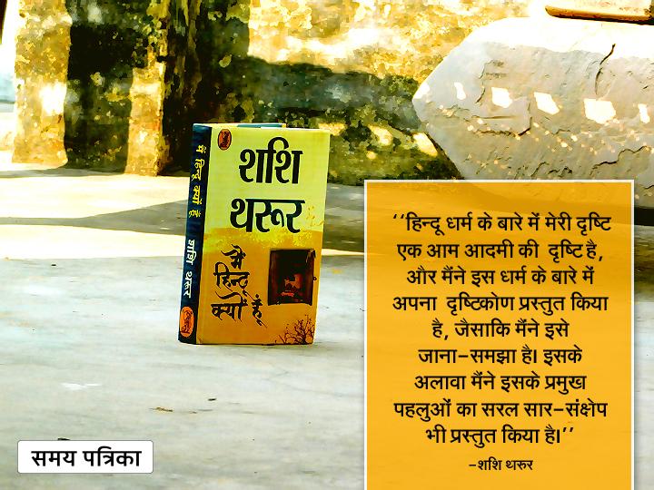 शशि थरूर की पुस्तक ''मैं हिन्दू क्यों हूँ'