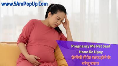 Pregnancy Me Pet Saaf Hone Ke Upay   प्रेग्नेंसी में पेट साफ होने के घरेलू उपाय