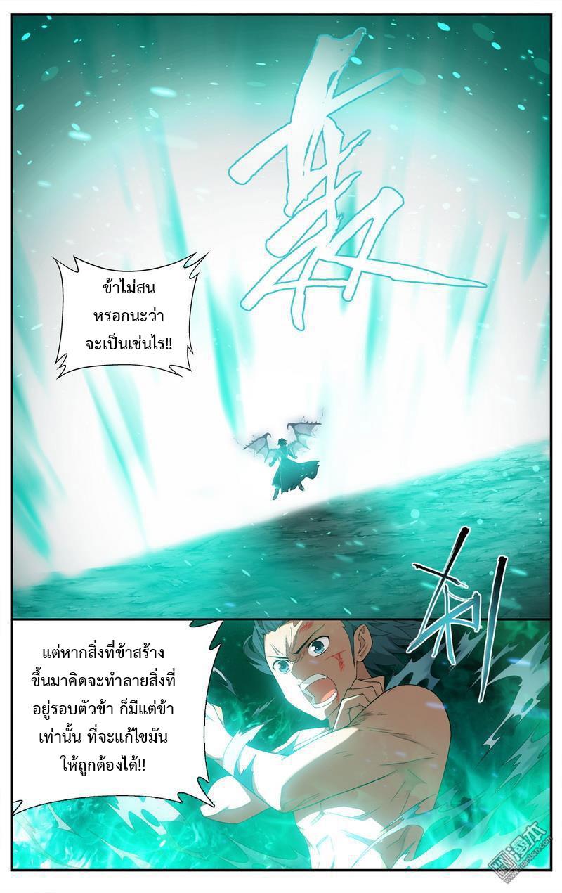 อ่านการ์ตูน Doupo Cangqiong 206 ภาพที่ 9