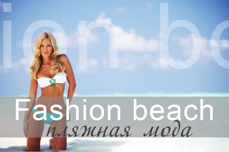 пляжная мода, пляжная одежда, модные купальники, что надеть на пляж