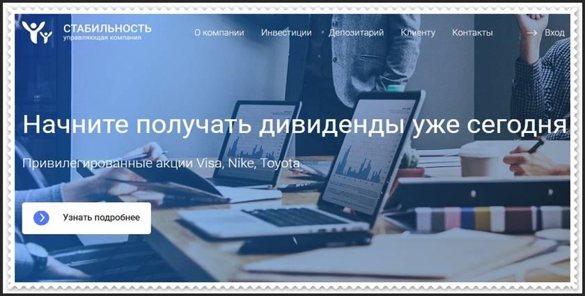 Мошеннический сайт ooostability.ru – Отзывы? Компания УК СТАБИЛЬНОСТЬ мошенники!