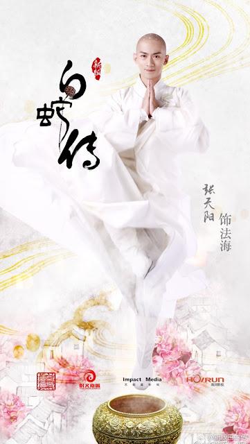Zhang Tian Yang White Snake