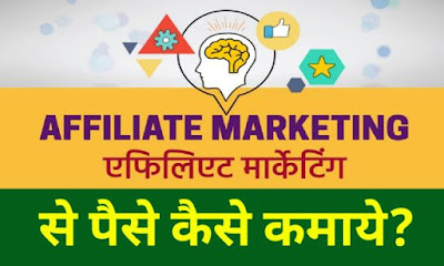 Affiliate Marketing Kya Hai (What Is Affiliate Marketing In Hindi)