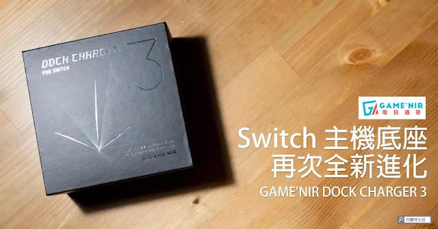 GAME'NIR DOCK CHARGER 3 for Nintendo Switch 電玩酒吧 Switch 充電底座三代