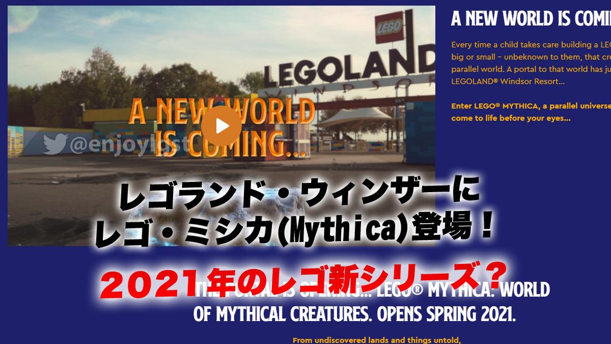 レゴ『ミシカ(Mythica)』神話の生物がテーマの2021年新シリーズ来る?(2021)