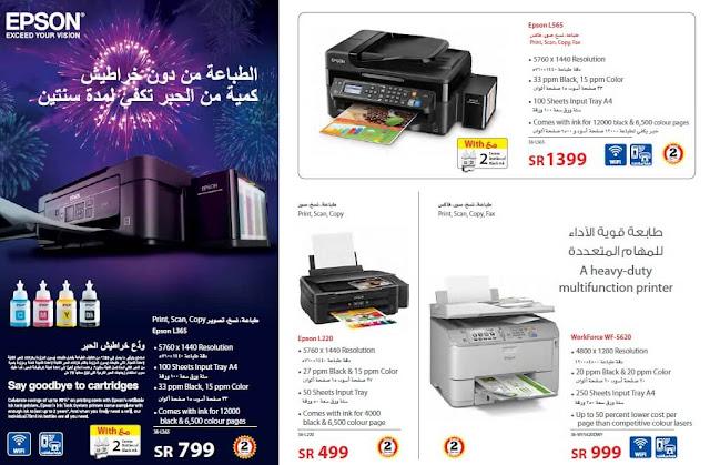 اسعار وعروض الطابعات والبروجيكتور فى مكتبة جرير