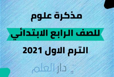مذكرة علوم للصف الرابع الابتدائي الترم الأول 2021