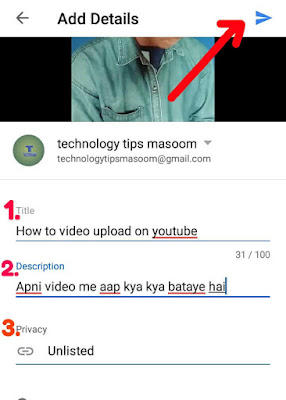 how to upload video on youtube from mobile, youtube video upload kaise kare