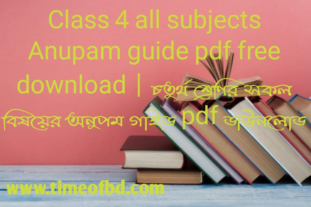 Anupam guide for Class 4, Class 4 Anupam guide 2021, Class 4 the Anupam guide pdf, Anupam guide for Class 4 pdf download, Anupam guide for Class 4 2021, Anupam bangla guide for Class 4 pdf, Anupam bangla guide for Class 4 pdf download, Anupam guide for class 4 Bangla, Anupam bangla guide for class 4, Anupam bangla guide for Class 4 pdf download link, Anupam english guide for Class 4 pdf download, Anupam english guide for class 4, Anupam math guide for Class 4 pdf download, Anupam math guide for class 4,