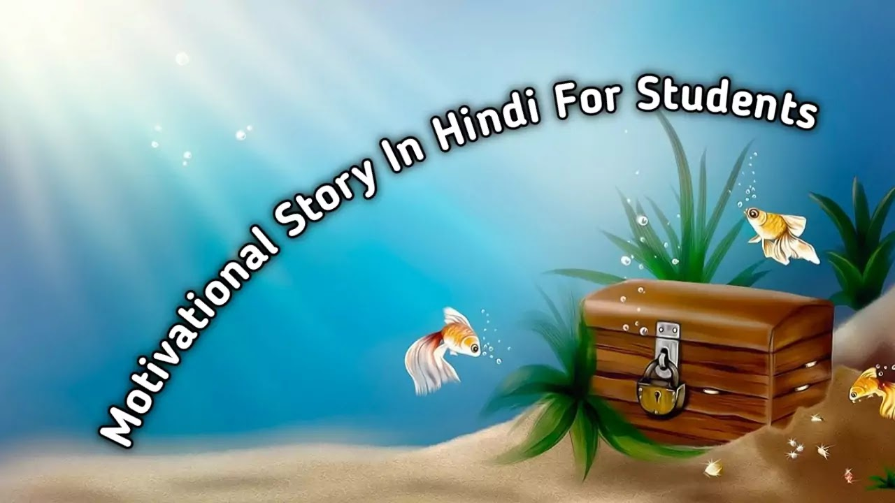 best motivational story in hindi for students