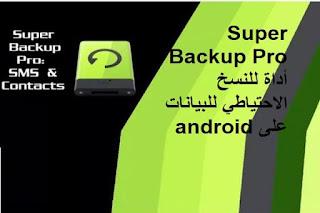 Super Backup Pro أداة للنسخ الاحتياطي للبيانات على android