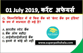 Daily Current Affairs Quiz 01 July 2019 in Hindi