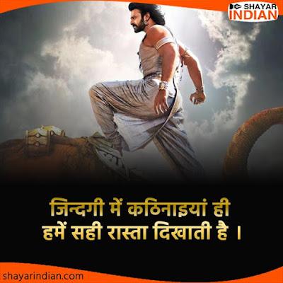 Motivational Quotes in Hindi, हिंदी सुविचार, Positive Status for Whatsapp