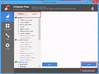 تحديث  برنامج التنظيف : CCleaner Professional 5.63 CCleaner+%281%29.png