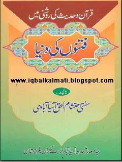 Fitno Ki Dunia by Mufti Ahtasham ul Haq PDF