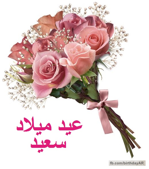باقة من الزهور ، رسالة تحية عيد ميلاد.