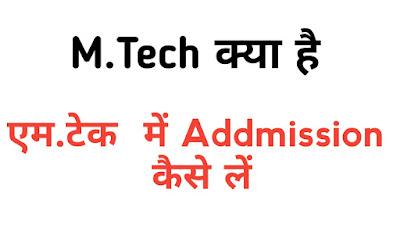 M.Tech क्या है ? एम.टेक मे एड्मिशन कैसे ले ?