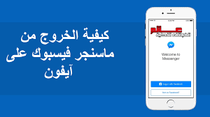كيفية تسجيل الخروج من فيسبوك ماسنجر Facebook Messenger