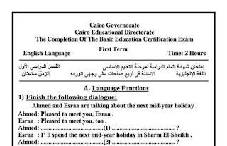 ورقة امتحان اللغة الانجليزية الثالث الاعدادى محافظة القاهرة الترم الاول 2017