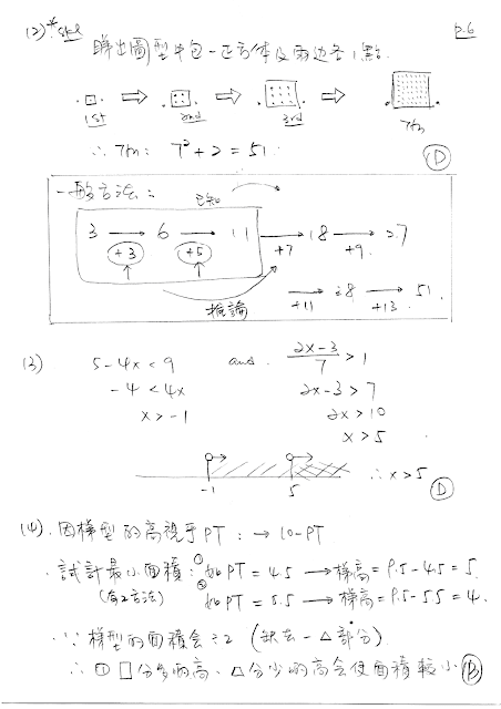 2020 HKDSE Maths P2 MC Detailed Solution 數學 卷二 答案 詳解 Q12,13,14
