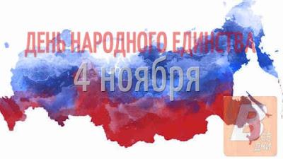 4 ноября 2020 - День народного единства