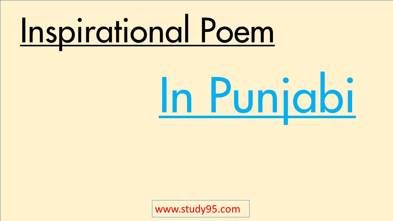 Motivational Poem in Punjabi
