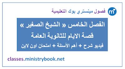 شرح قصة الايام للثانوية العامة الفصل الخامس الشيخ الصغير 2018-2019-2020