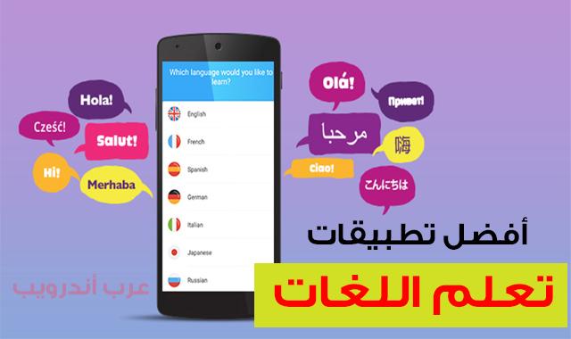 تطبيقات مجانية لتعلم اللغات عبر هاتفد الدكي