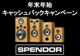 http://nojima-audiosquare.blogspot.jp/2016/12/spendor.html