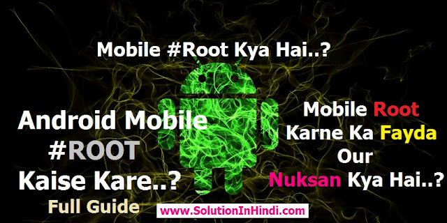 androide mobile root kya hai or root kaise kare - www.solutioninhindi.com