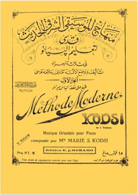 تحميل وقراءة منهاج الموسيقى الشرقى الحديث لتعليم البيانو تأليف ماري سلامة قدسي