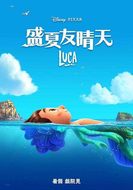迪士尼與彼思盛夏友晴天首張海報登場, Disney-Pixar-Luca-First-Poster-Release
