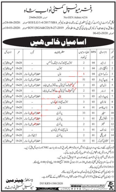 Municipal Committee Karachi Jobs 2020