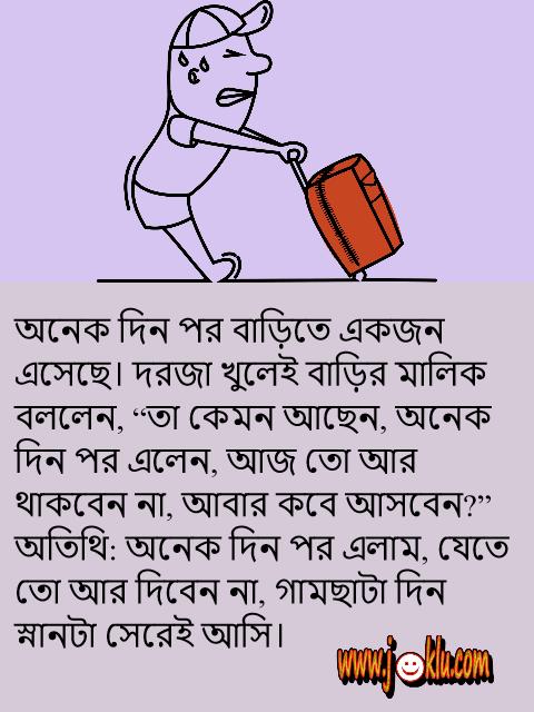 A guest short Bengali joke