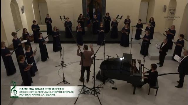 Η Μικτή Χορωδία Ενηλίκων του Συλλόγου «Φίλοι του Δημοτικού Ωδείου Άργους» συμμετείχε στην 3η Συνάντηση Χορωδιών Ναυπλίου