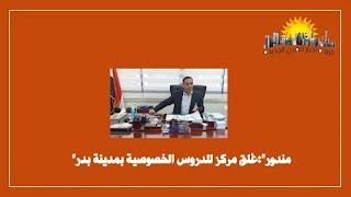 _مندور__غلق مركز للدروس الخصوصية بمدينة بدر