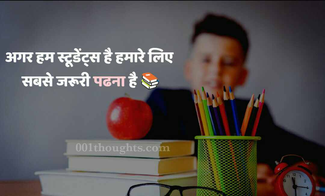 Hindi Thoughts For School Assembly, असेंबली थॉट इन हिंदी सुविचार.