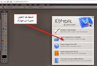 مواقع الكتابة على الصور بالعربي اون لاين Writing On The Photos Online