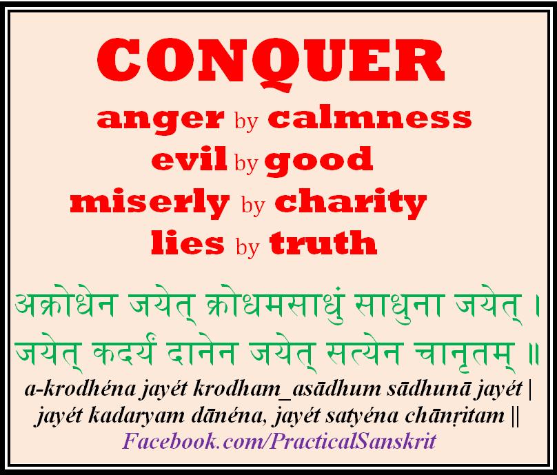 practical sanskrit conquer evil with good अक र ध न
