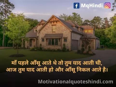 Missing Home Shayari In Hindi
