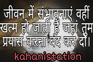 Motivational Quotes In Hindi For Success